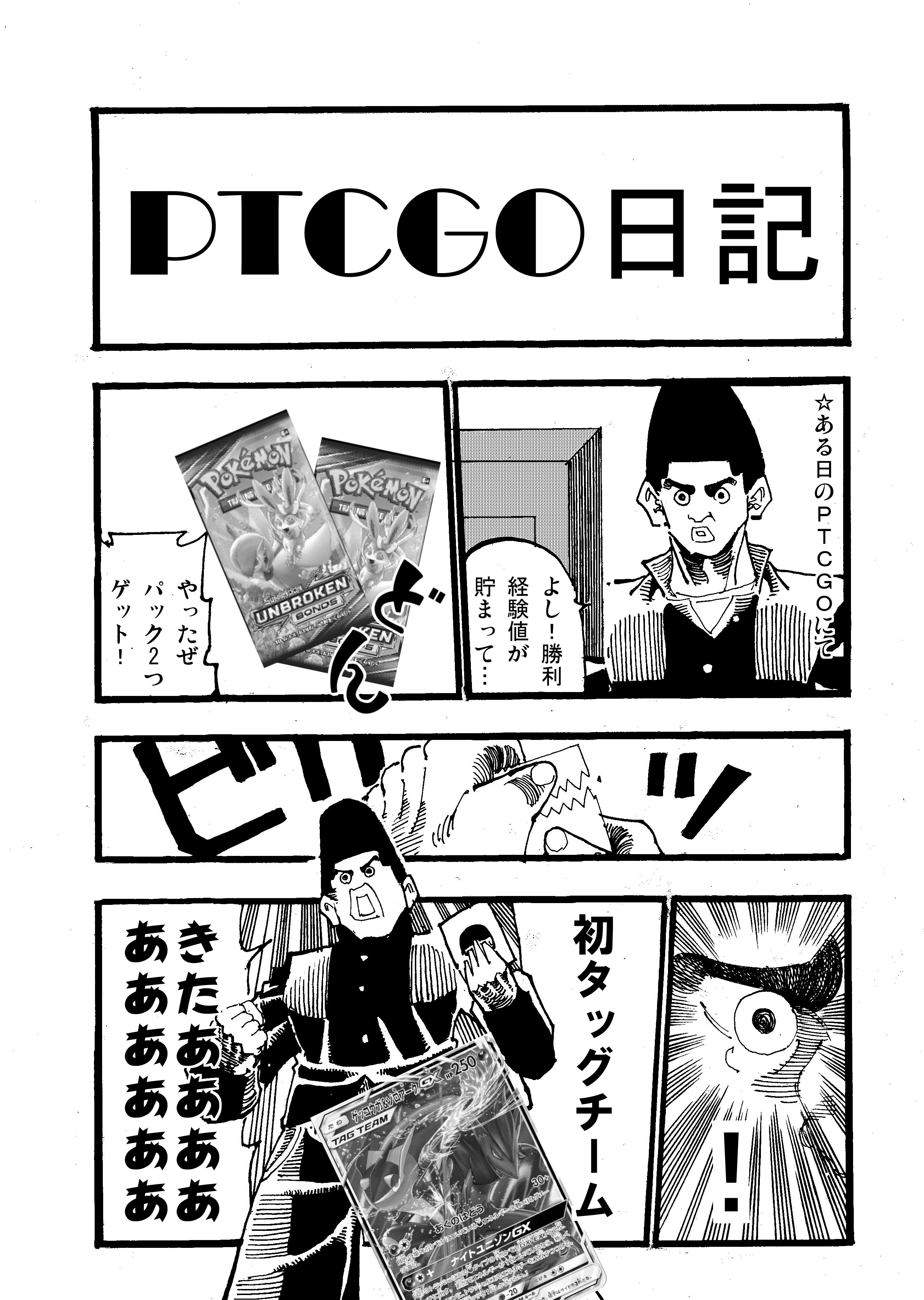 PTCGO日記16