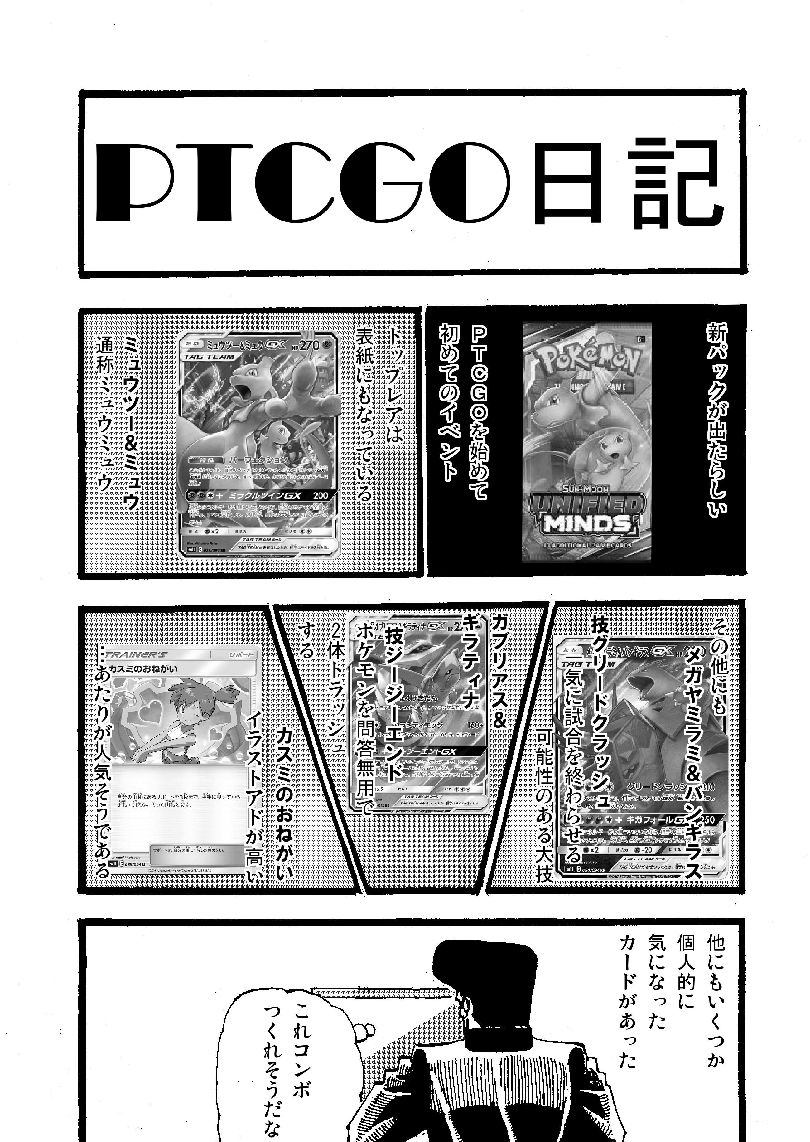 PTCGO日記24 新パック