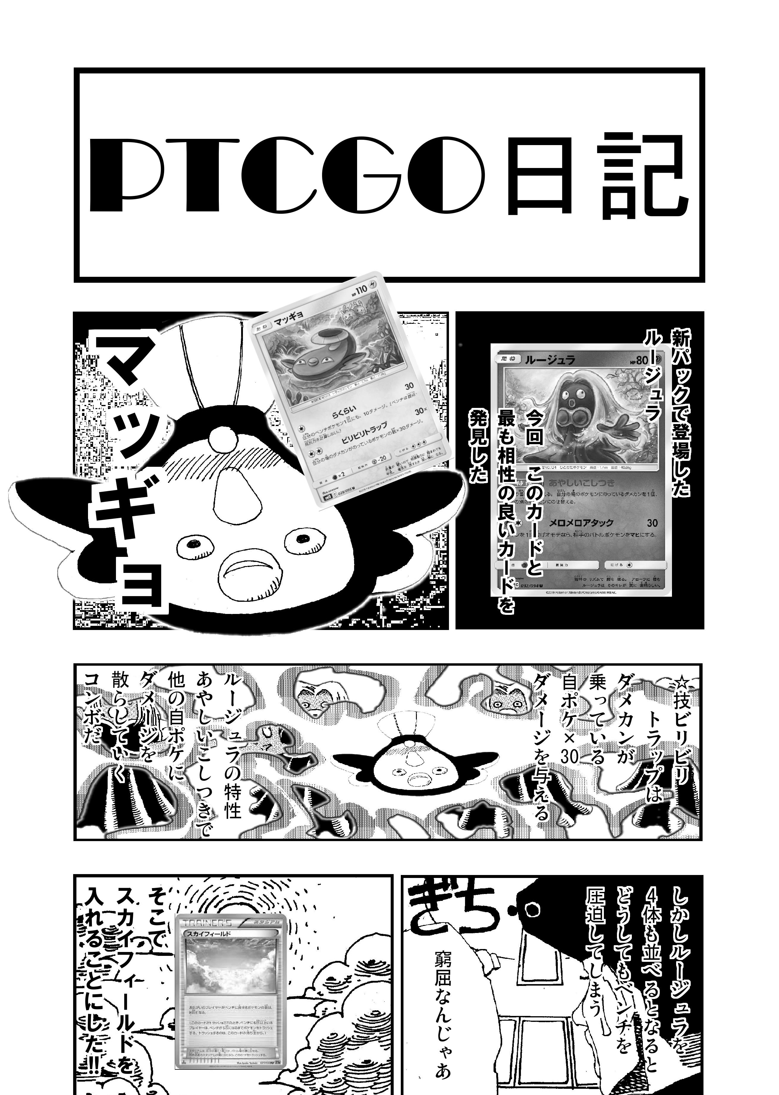 PTCGO日記29 マッギョ