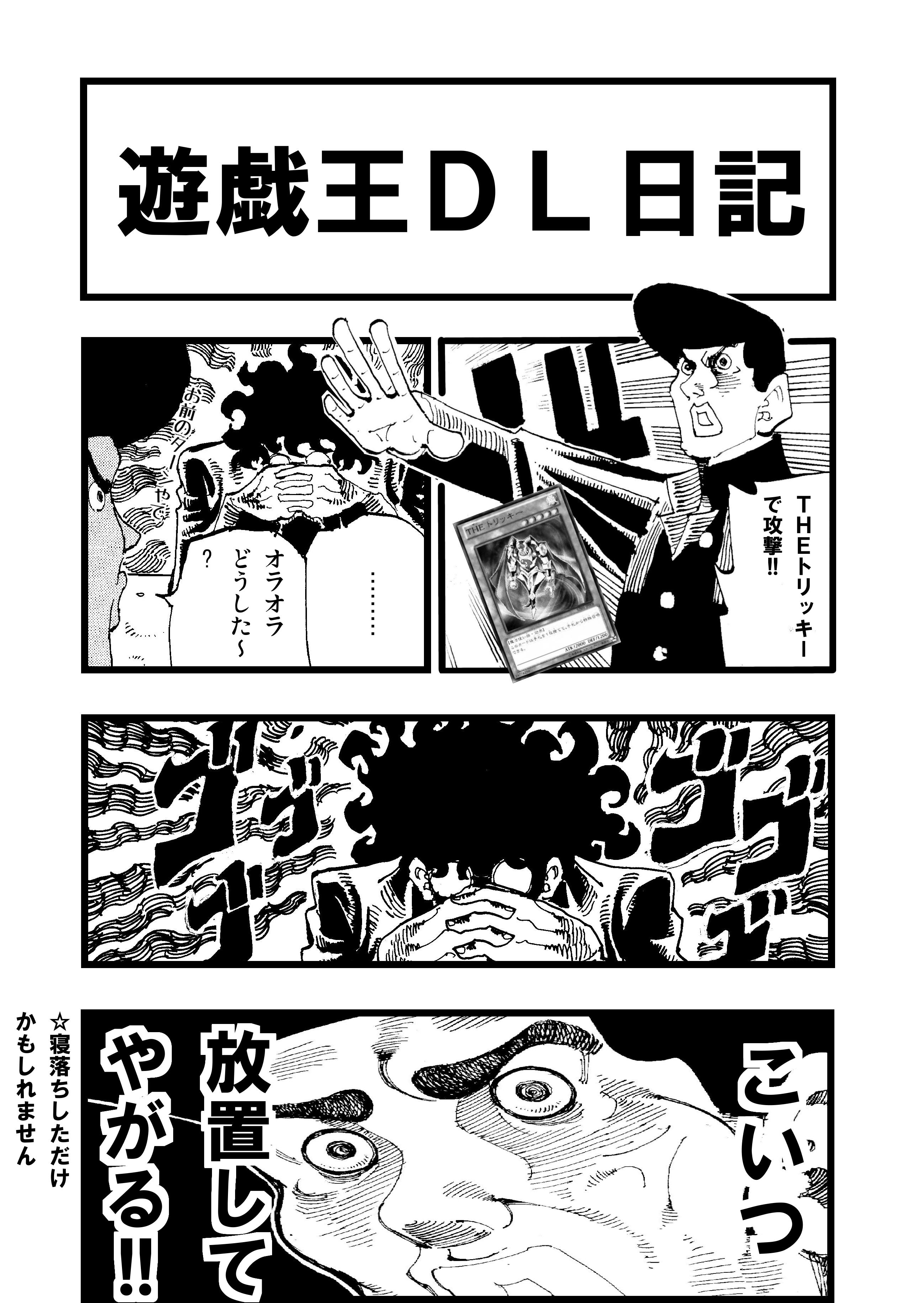 遊戯王デュエルリンクス日記6 疑惑