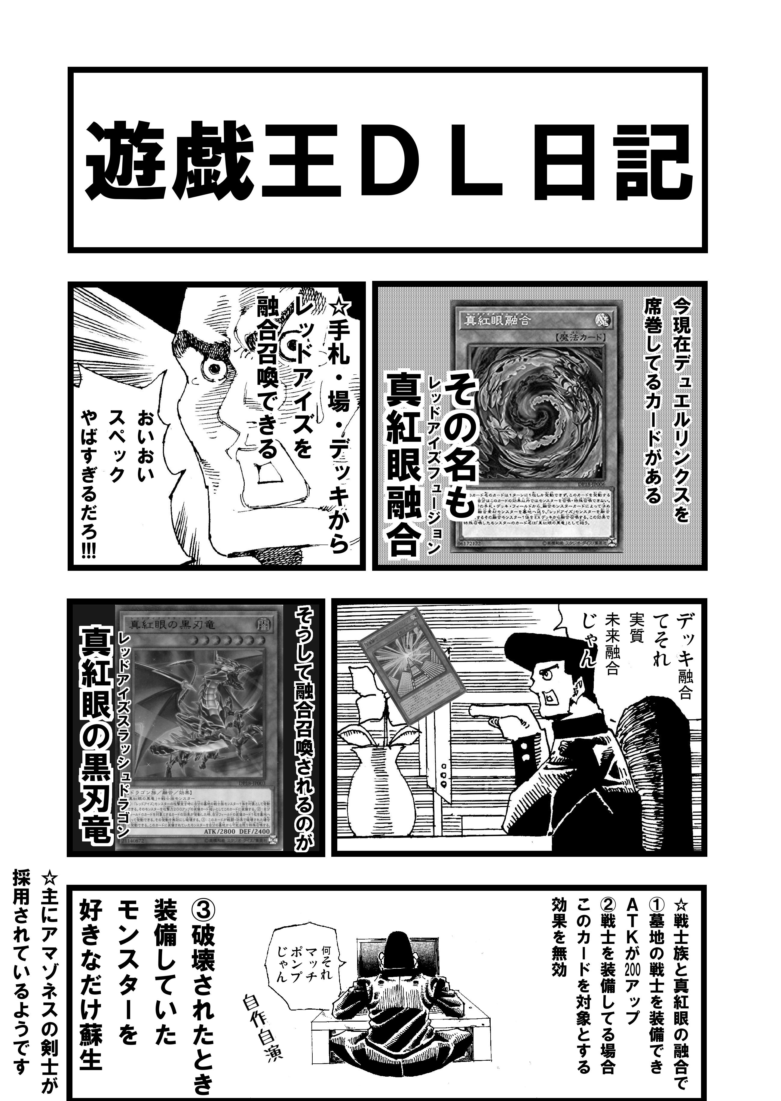 遊戯王デュエルリンクス日記7 壊れカード