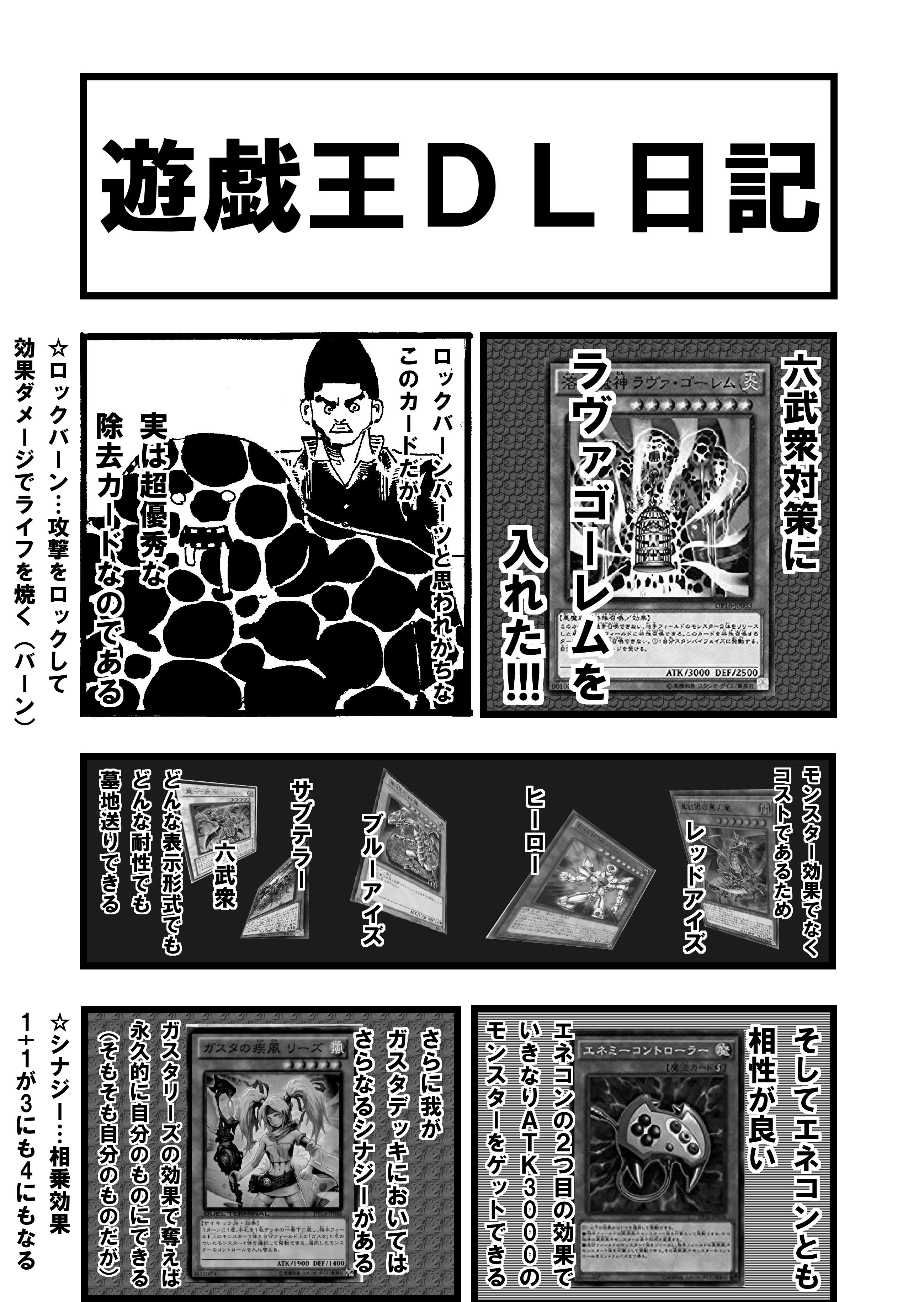 遊戯王デュエルリンクス日記10 非情