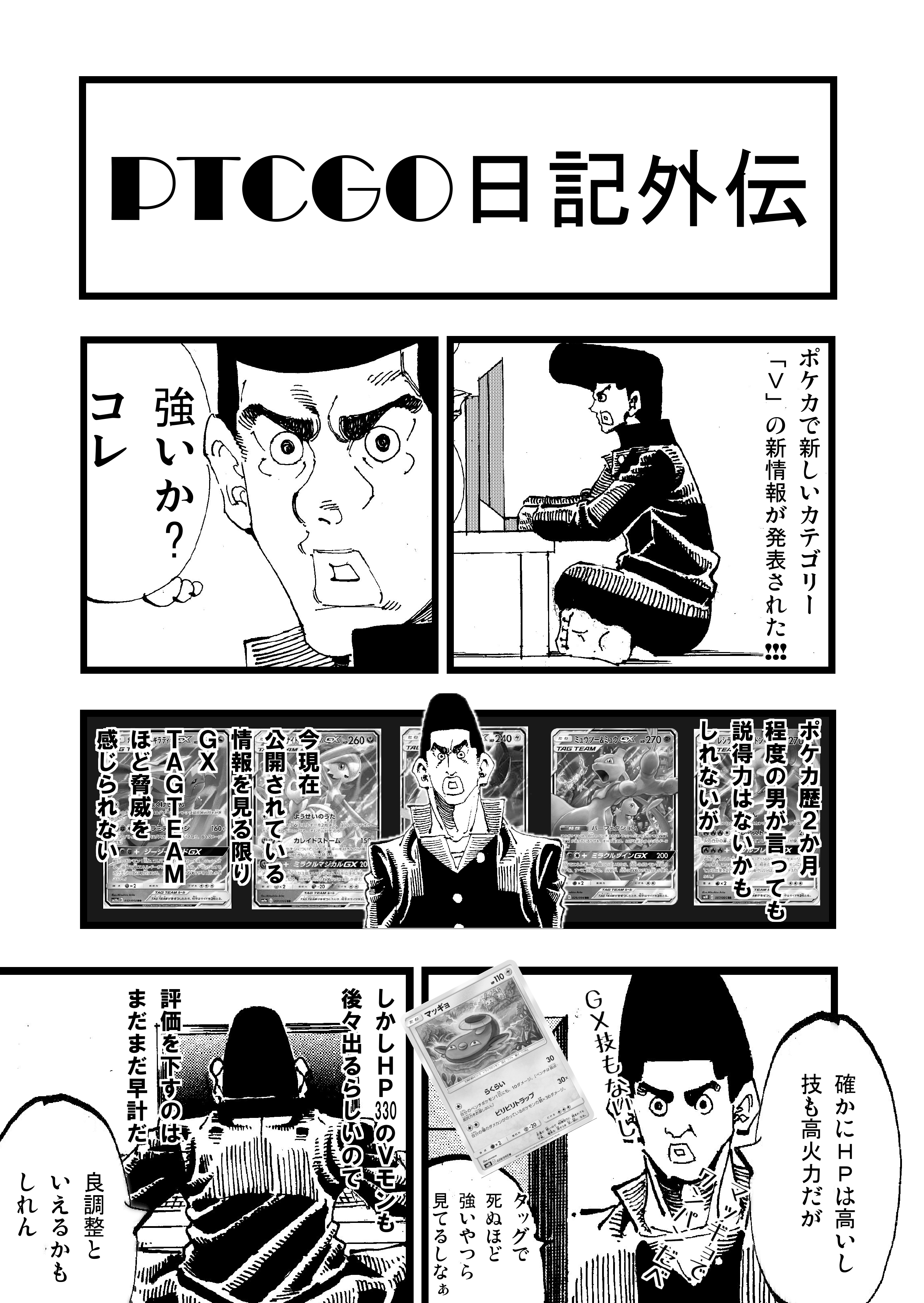 PTCGO日記外伝5 Vやねん!