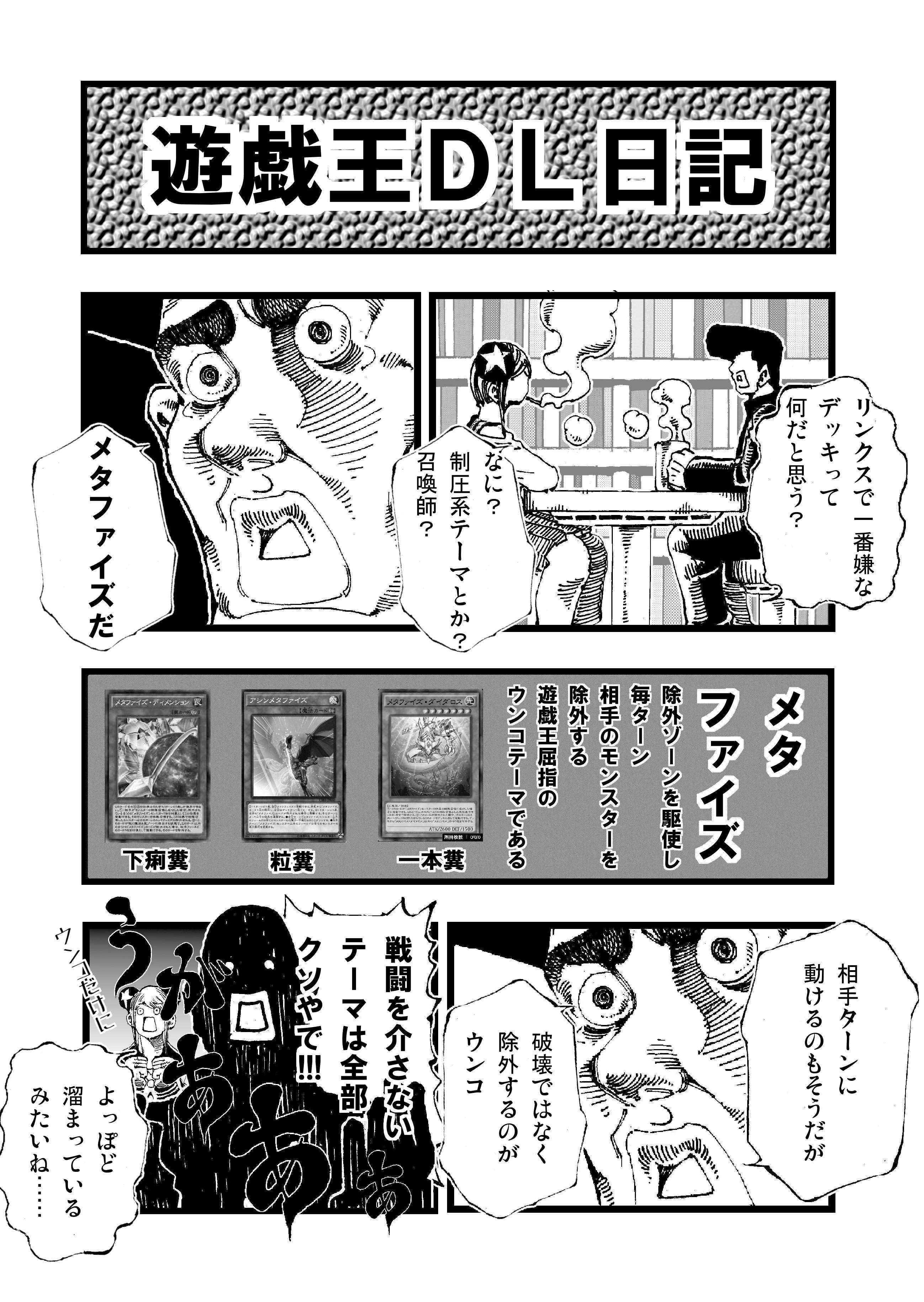 遊戯王デュエルリンクス日記30 メタファイズ