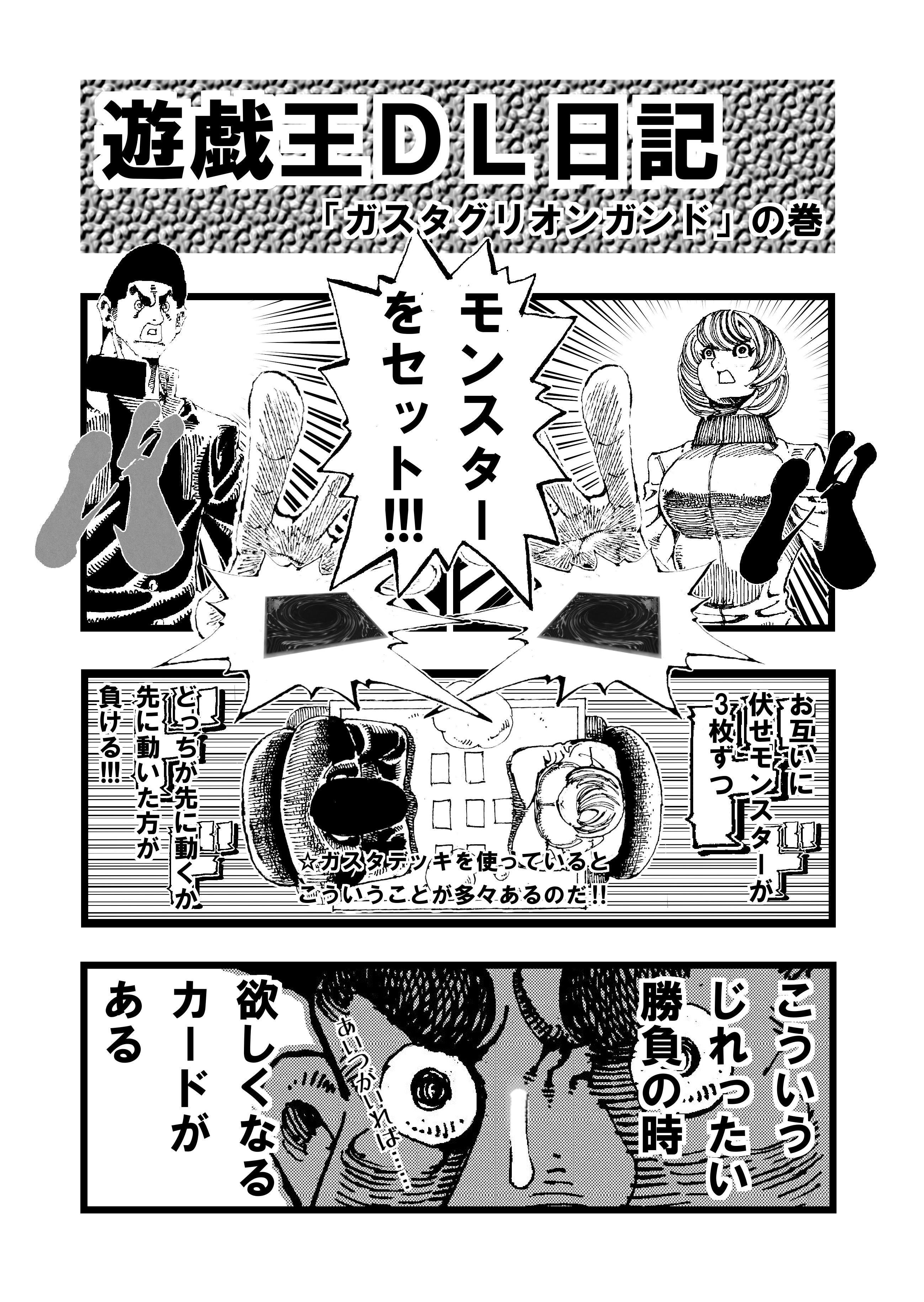 遊戯王デュエルリンクス日記36 ガスタグリオンガンド
