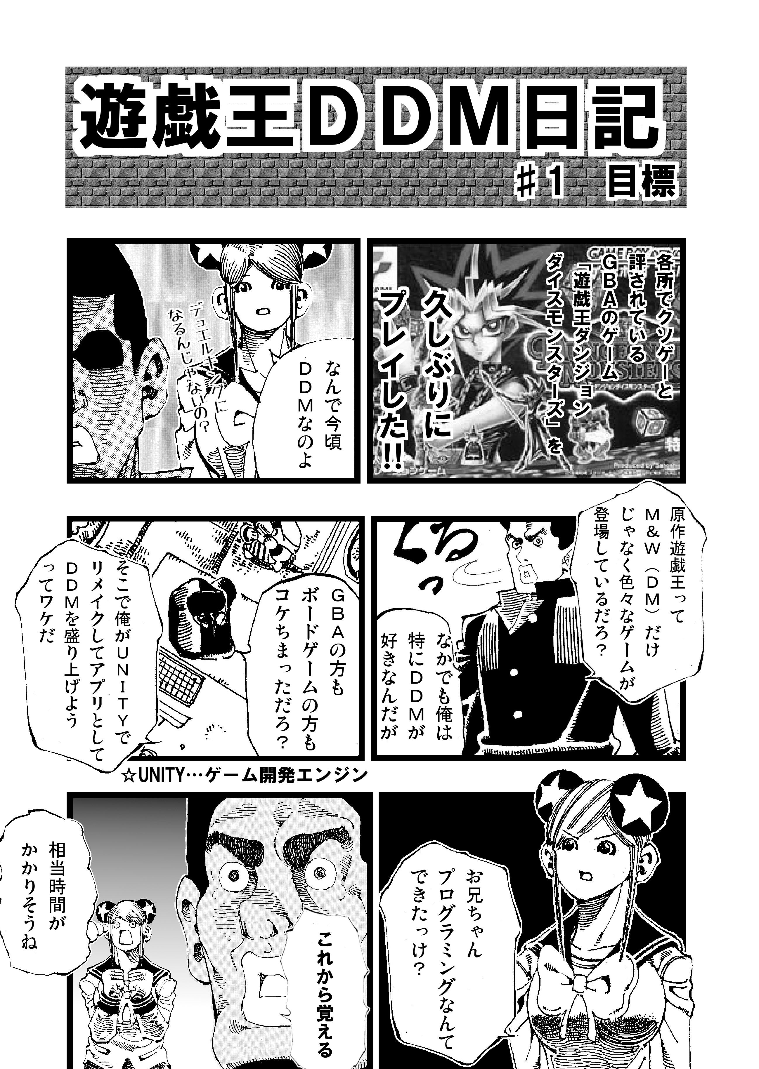 遊戯王ダンジョンダイスモンスターズ日記1 目標