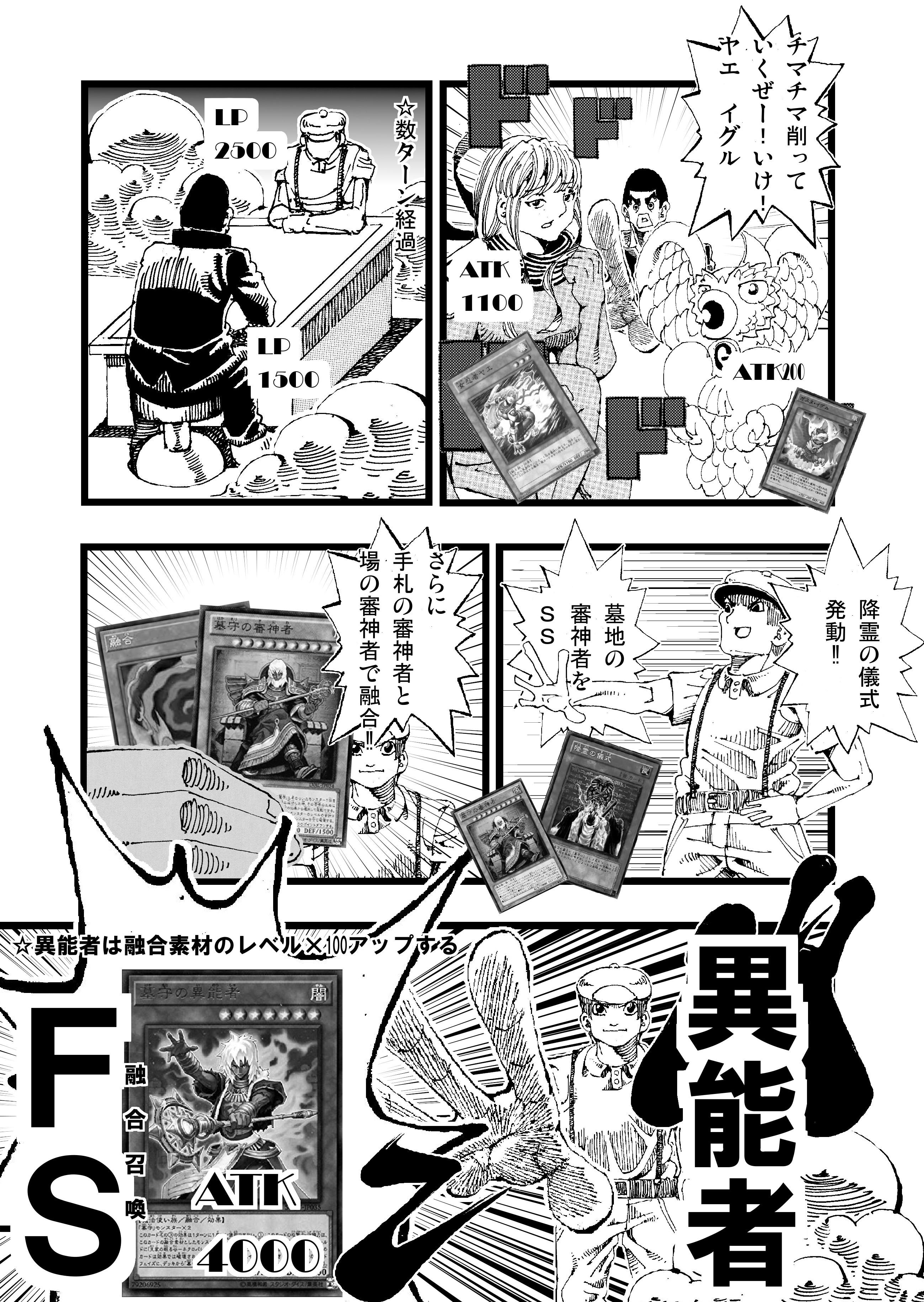 遊戯王デュエルリンクス日記42 万引き少年編 決闘の章-後編