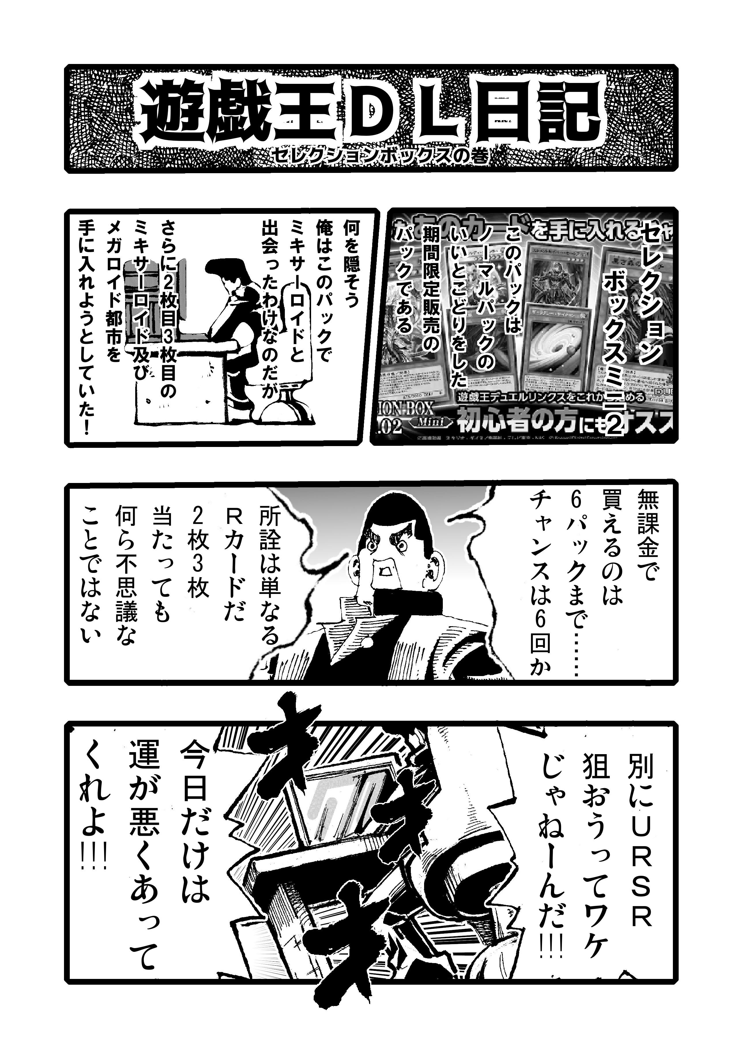 遊戯王デュエルリンクス日記47 セレクションボックスの巻