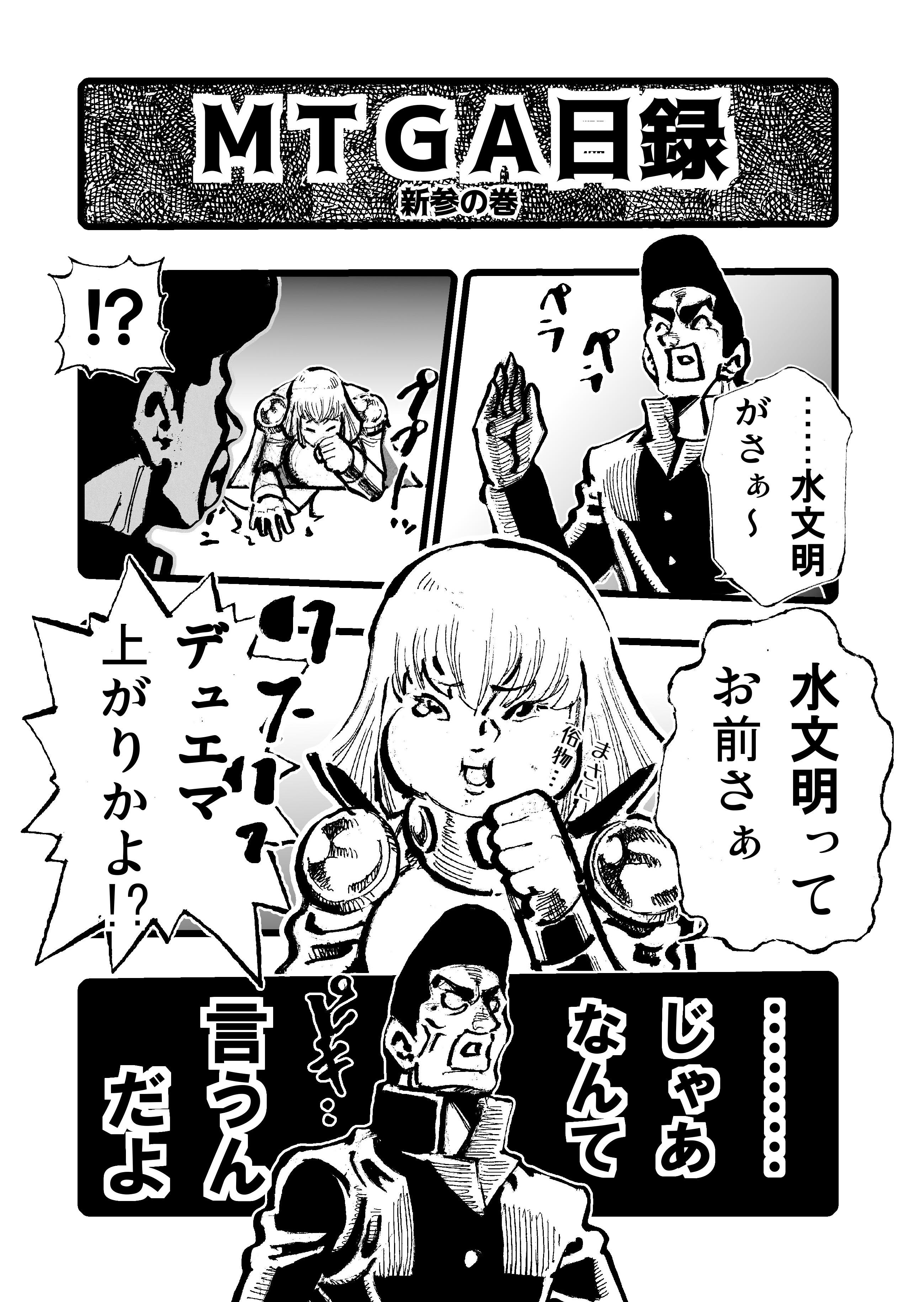 MTGアリーナ日録3 新参の巻