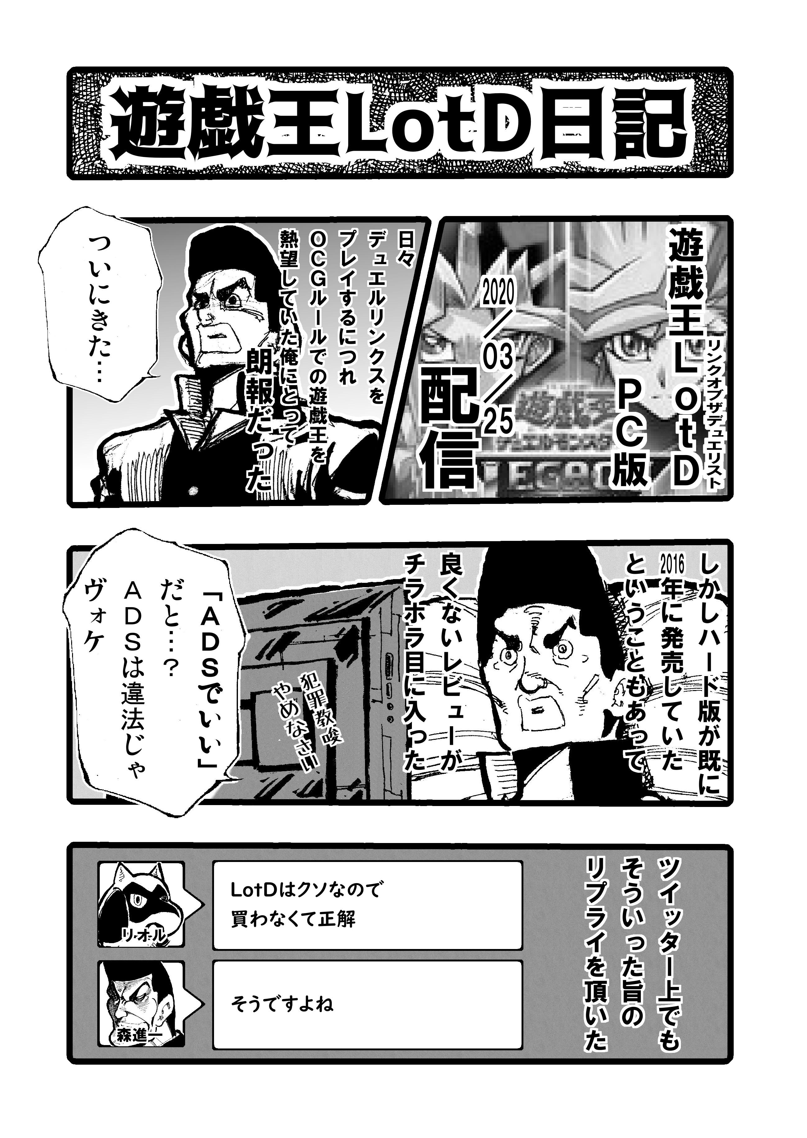 遊戯王LotD日記