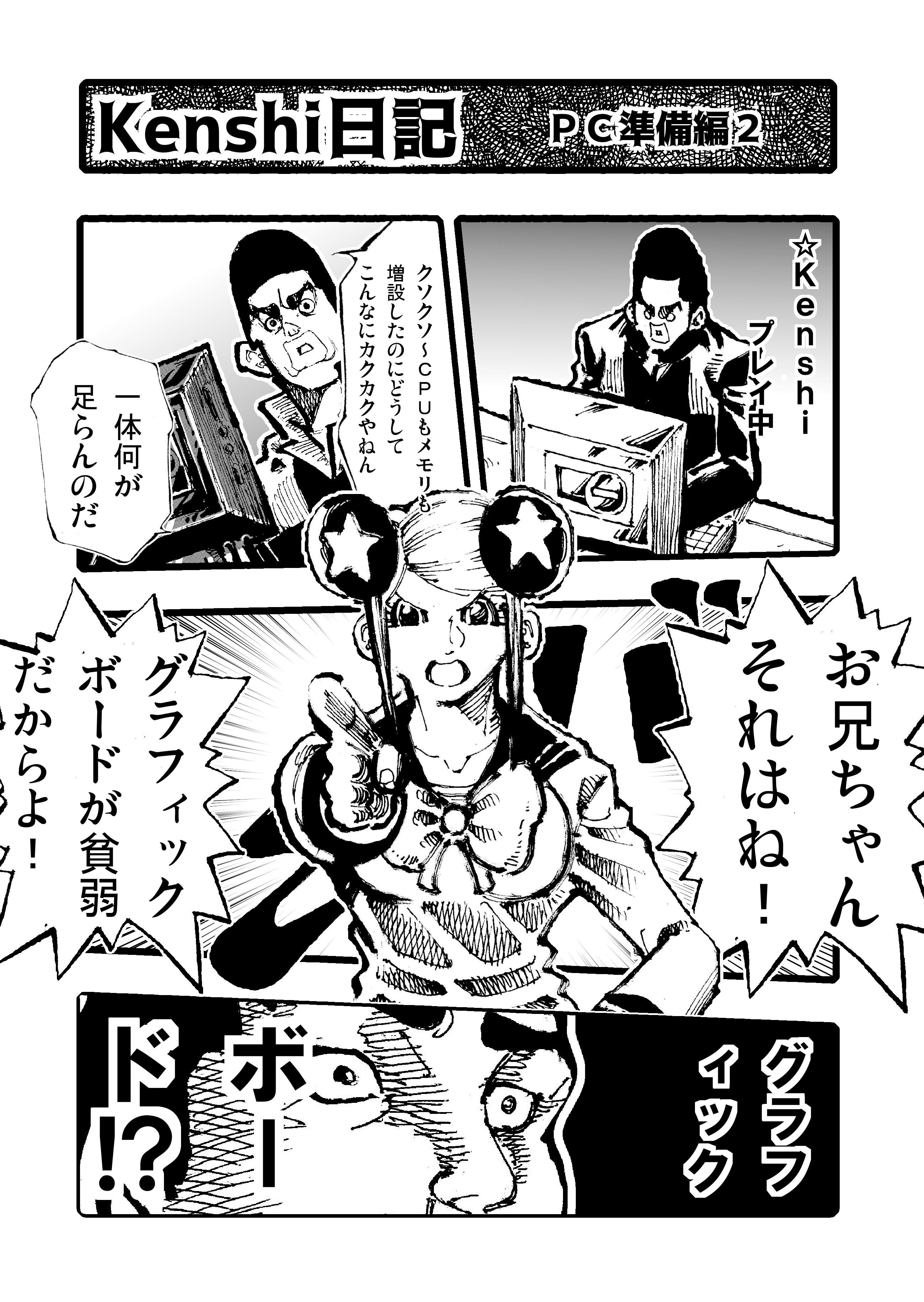Kenshi日記0 PC準備編2