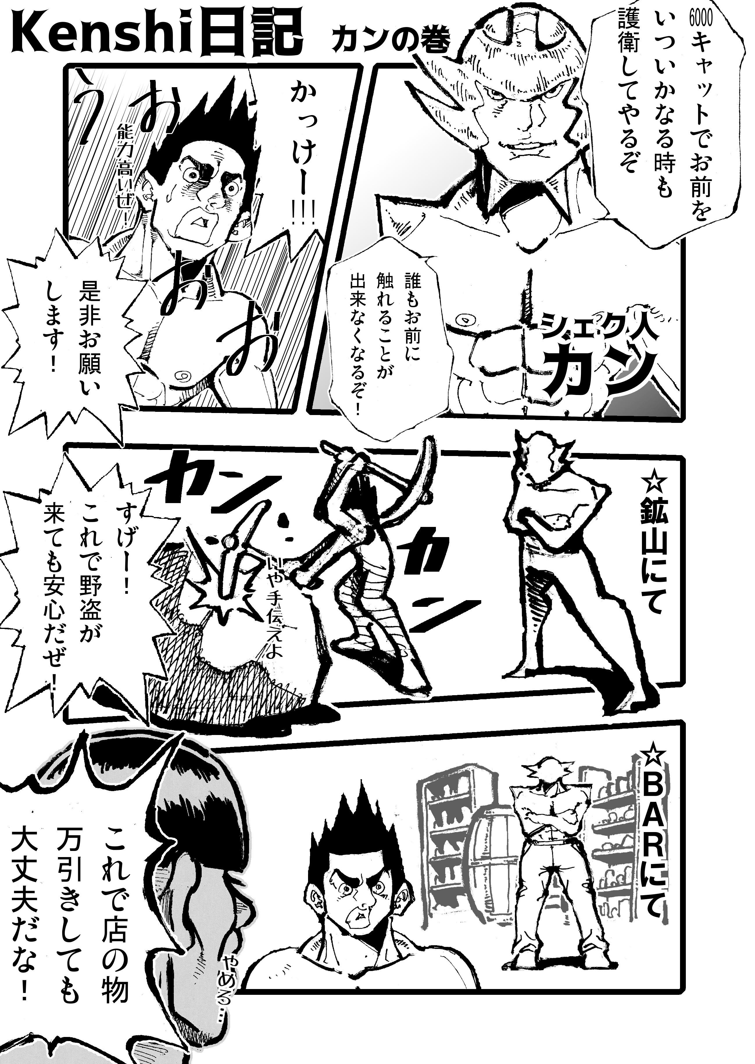 Kenshi日記9 カンの巻/Kenshi日記10 ヴォスの巻