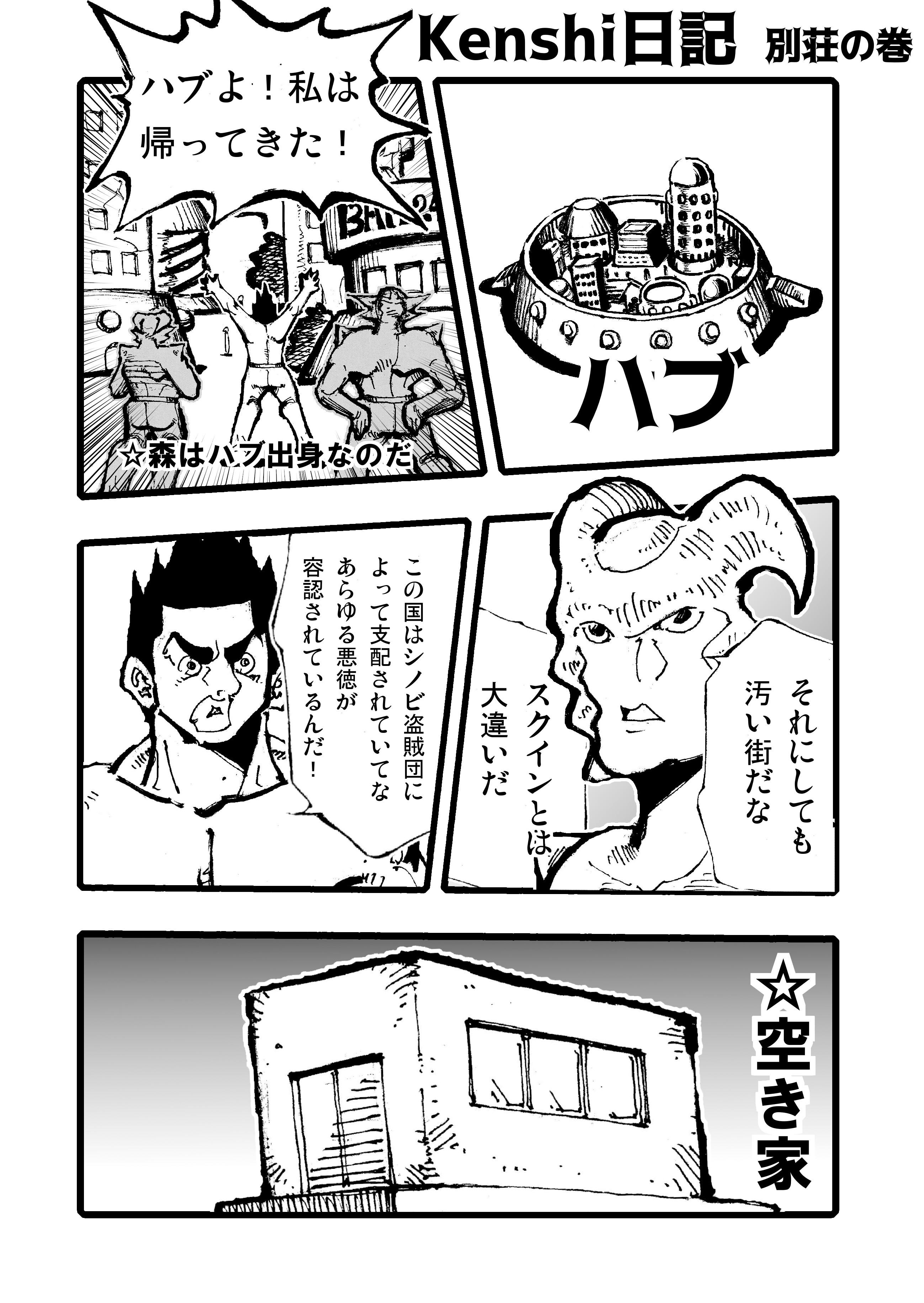 Kenshi日記12 別荘の巻/13 ゲッコー&スペイドの巻