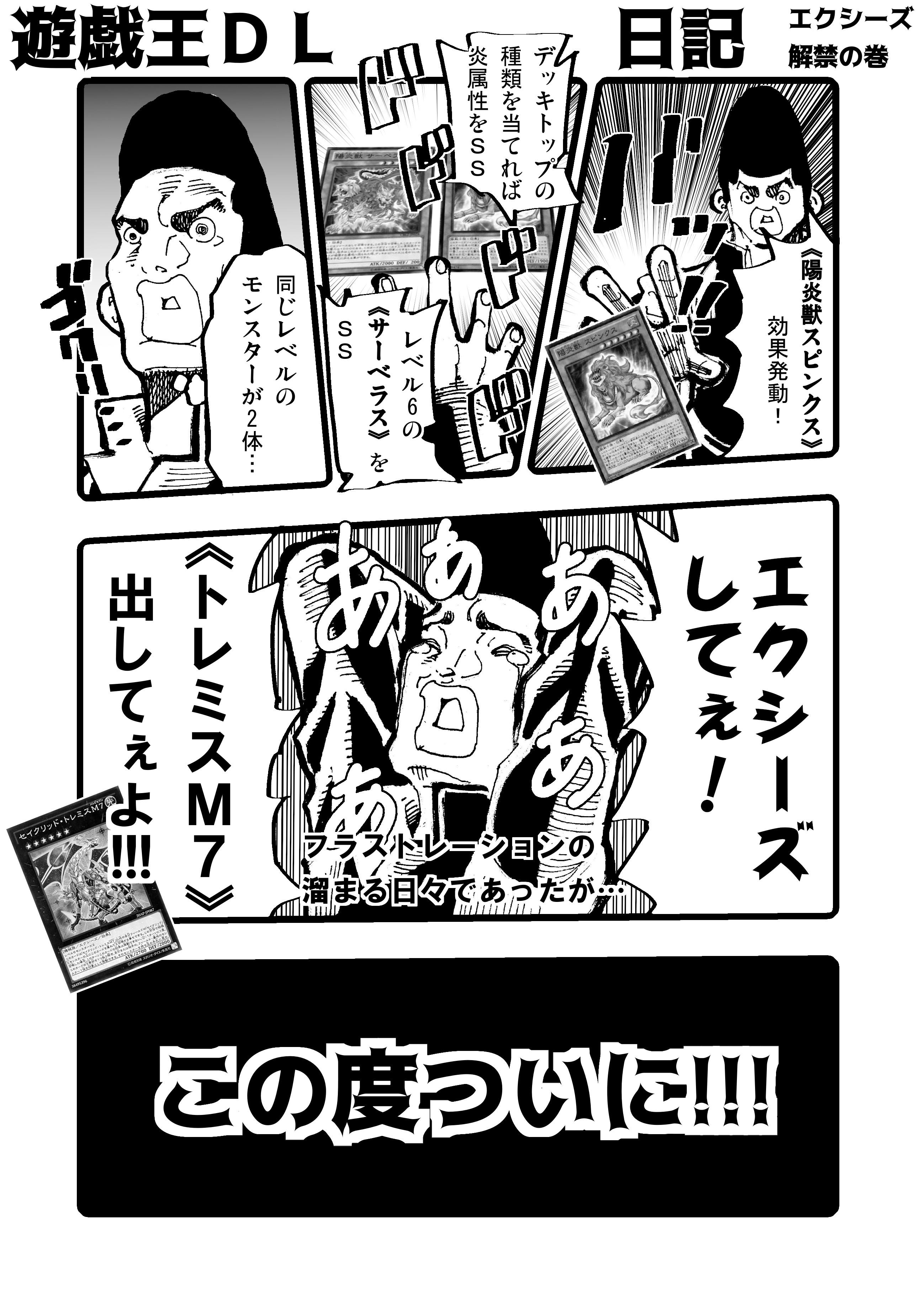 遊戯王デュエルリンクス日記57 エクシーズ解禁の巻