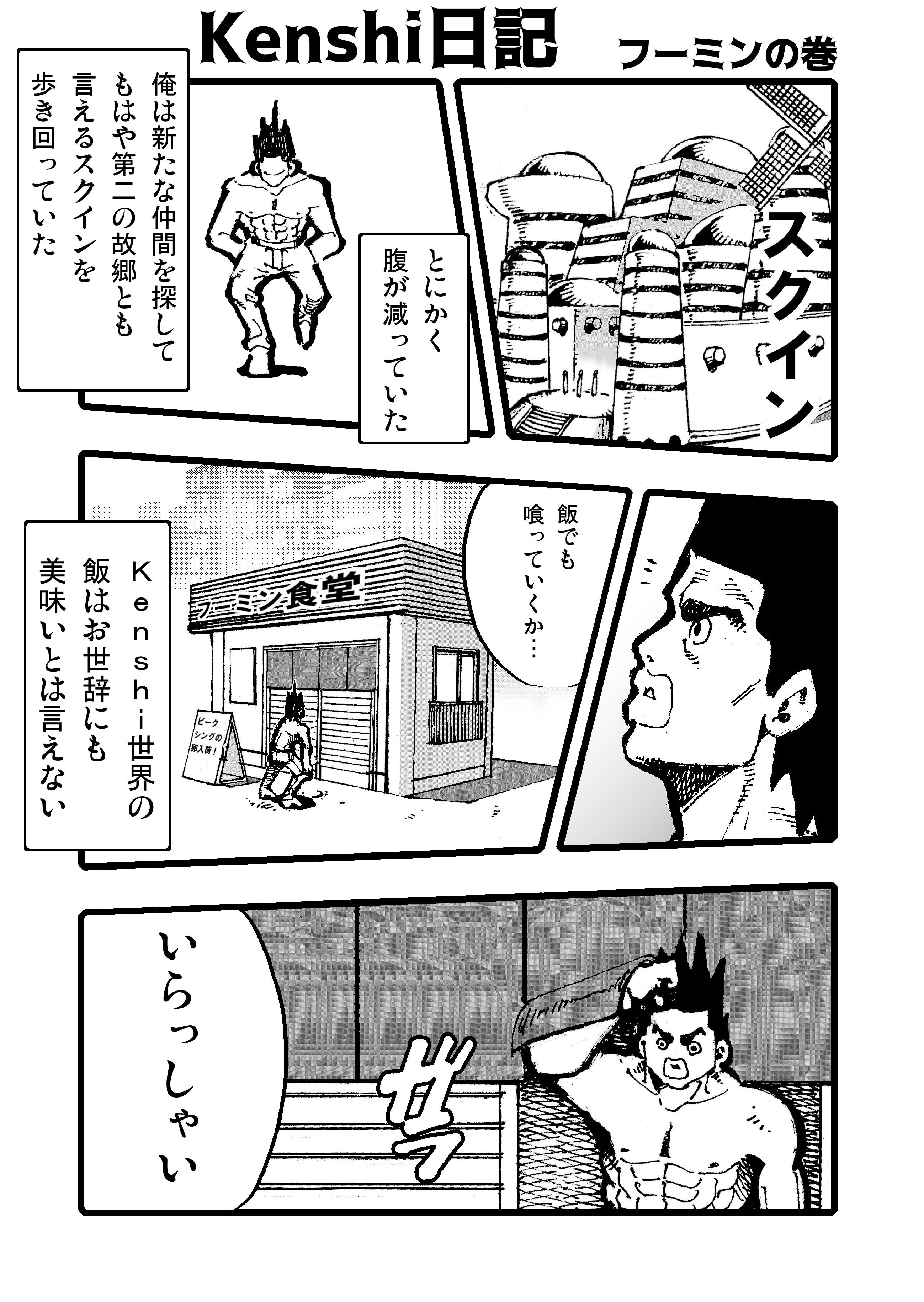 Kenshi日記22 フーミンの巻