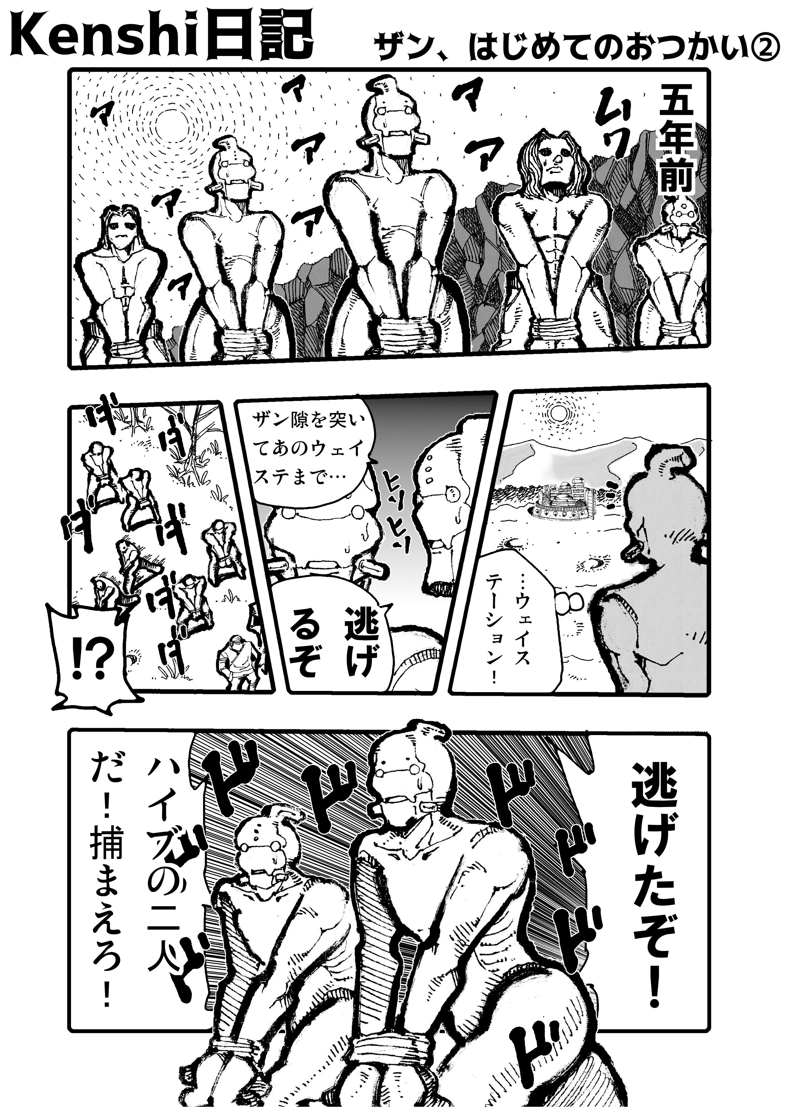 Kenshi日記26 ザン、はじめてのおつかい②の巻