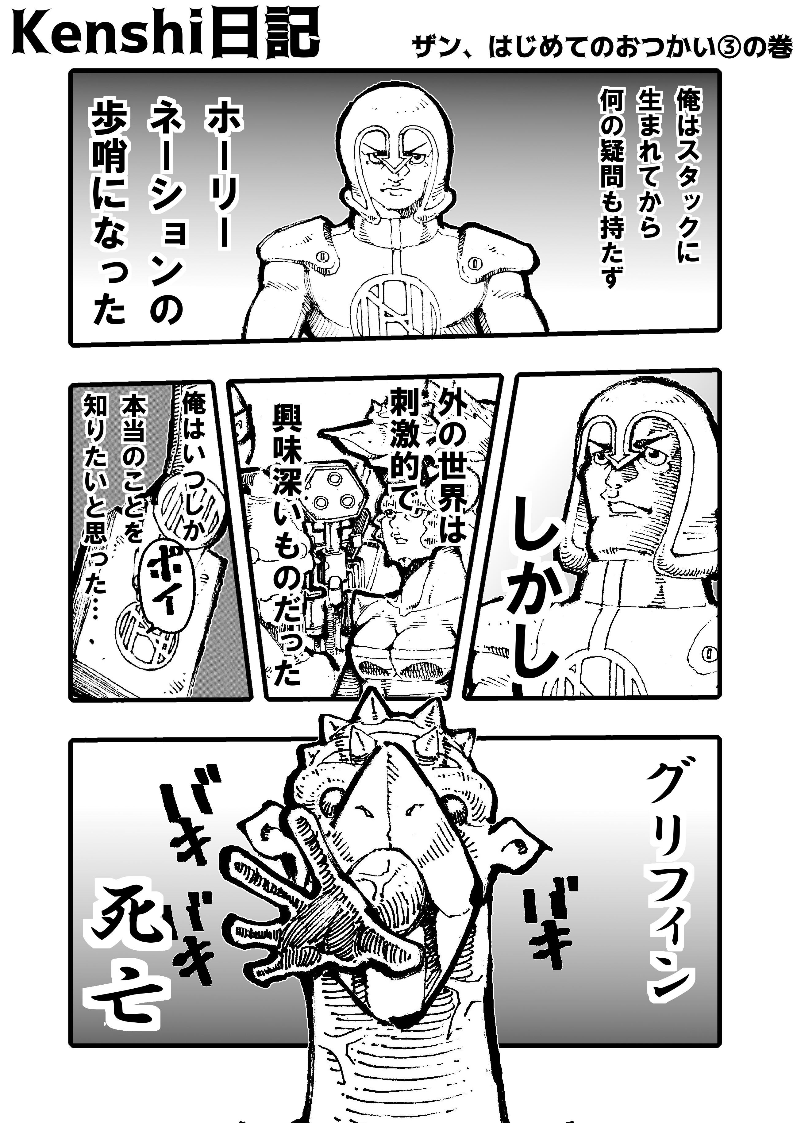 Kenshi日記27 ザン、はじめてのおつかい③の巻