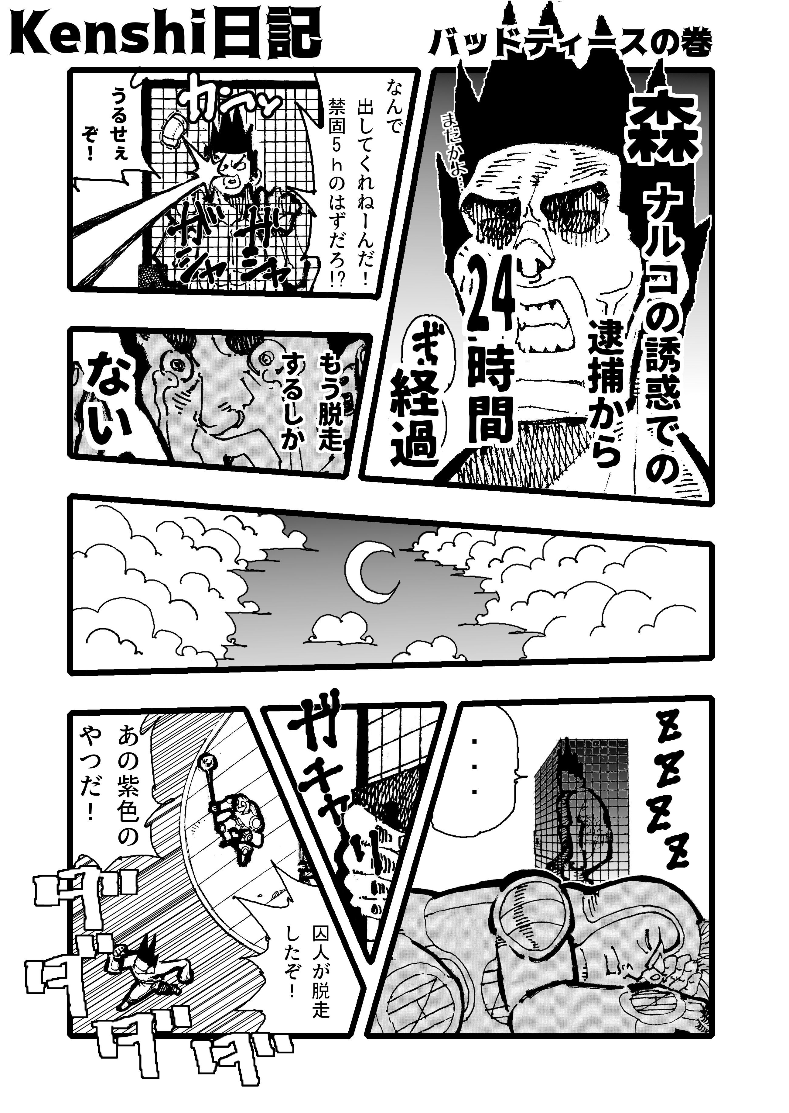 Kenshi日記28 バッドティースの巻