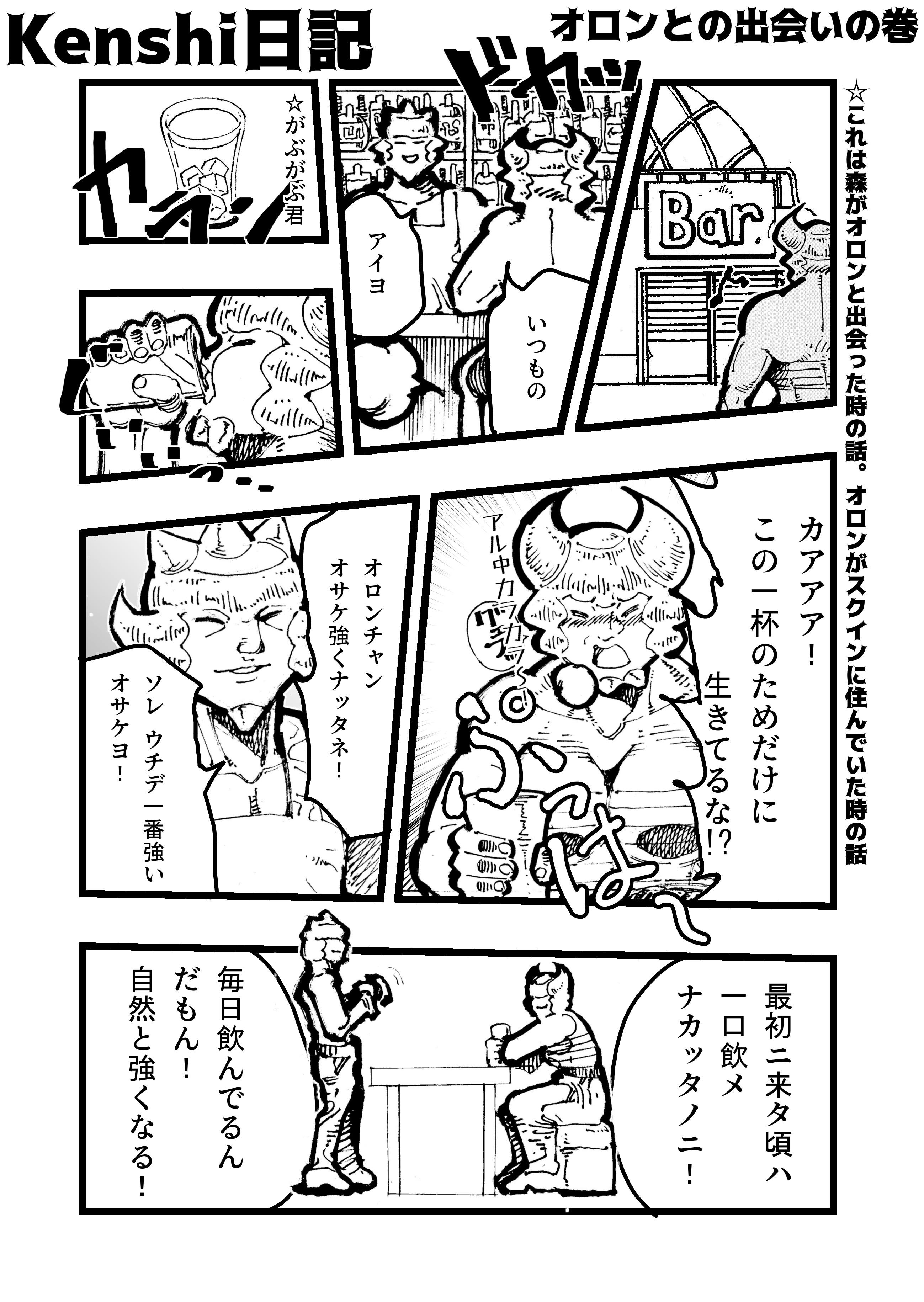 Kenshi日記29 オロンとの出会いの巻