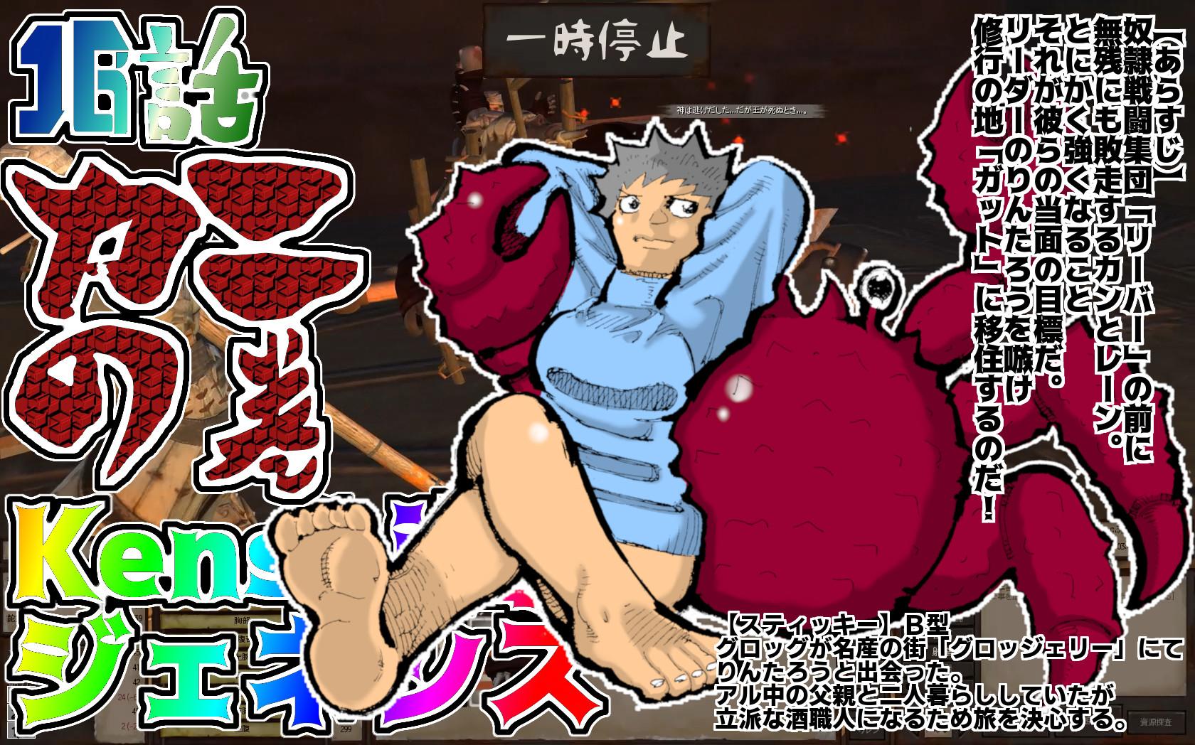 【動画】【実況プレイ】Kenshi日録ジェネシス 16話 カニの巻