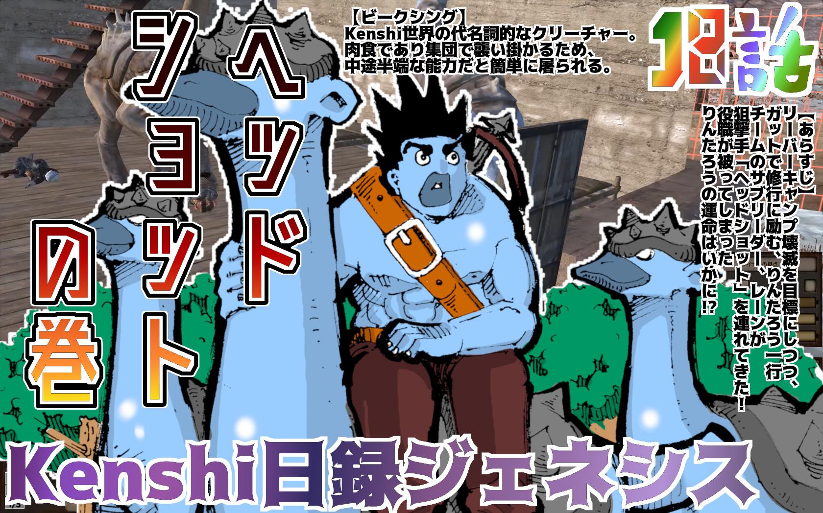 【動画】【実況プレイ】Kenshi日録ジェネシス 18話 ヘッドショットの巻