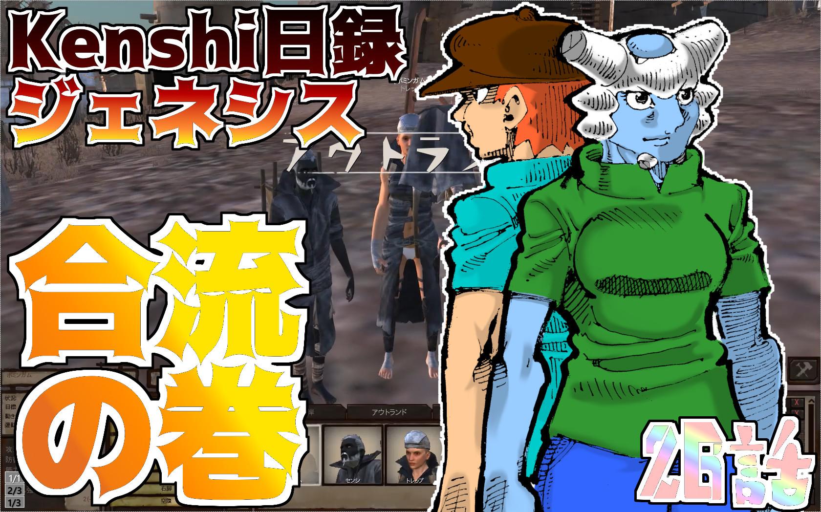 【動画】【実況プレイ】Kenshi日録ジェネシス 26話 合流の巻