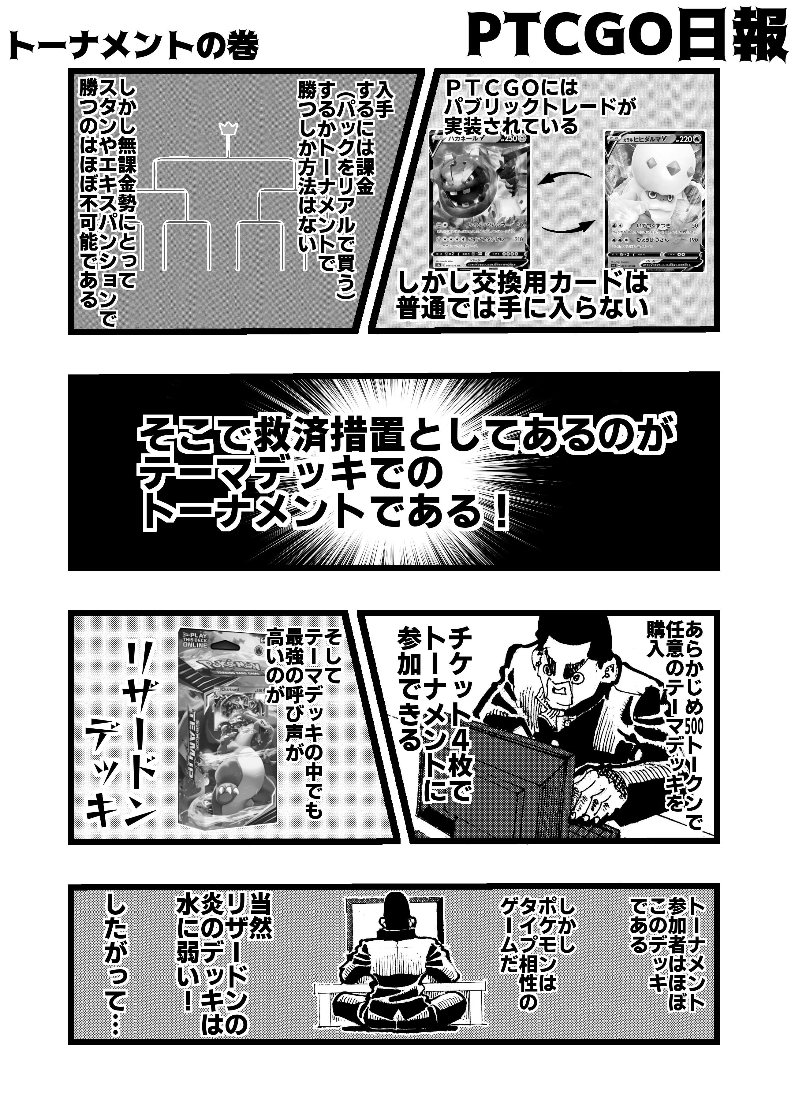 PTCGO日報4_トーナメントの巻