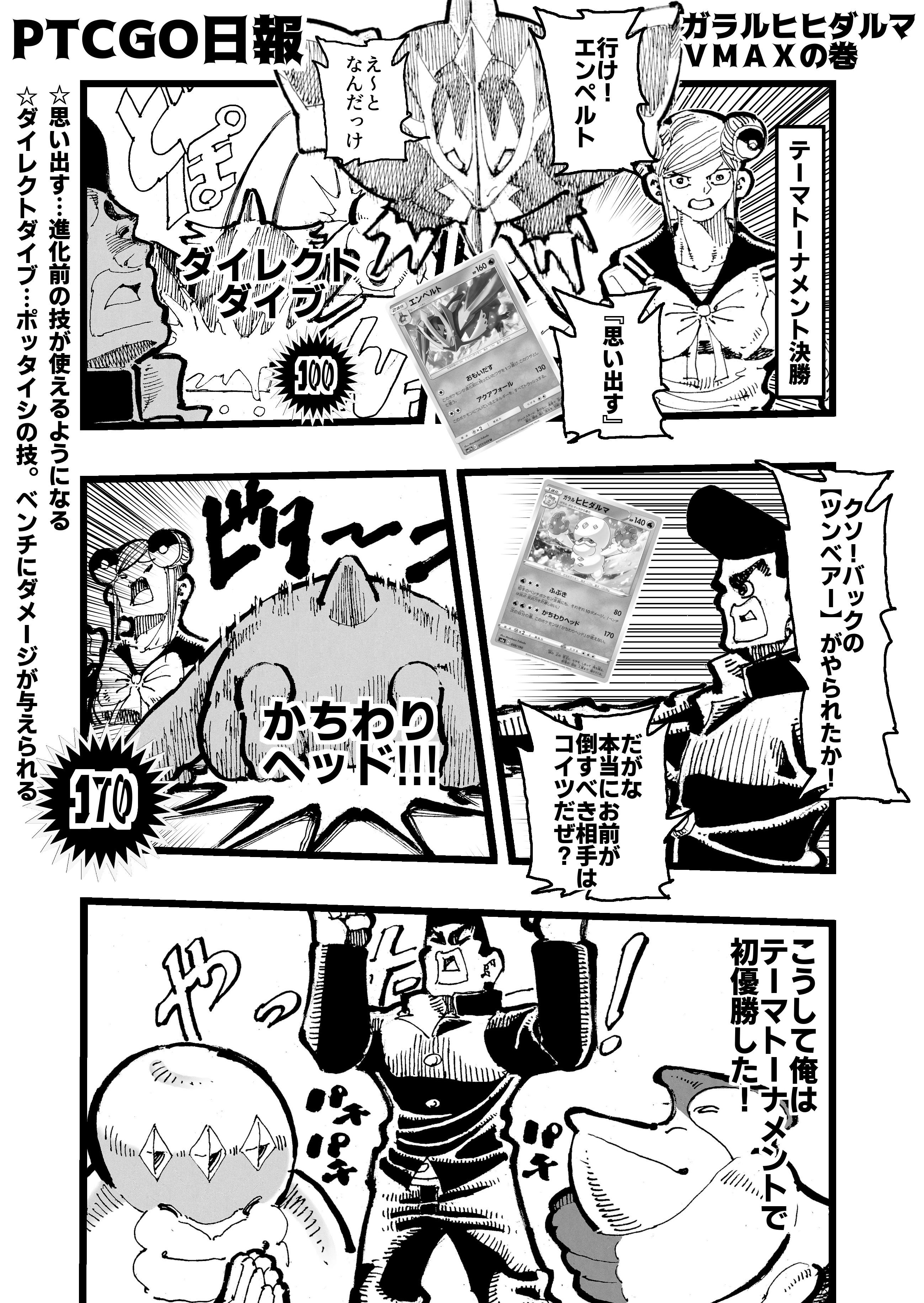 PTCGO日報6_ガラルヒヒダルマVMAXの巻